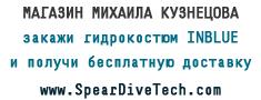 Гидрокостюмы INBLUE в магазине Михаила Кузнецова
