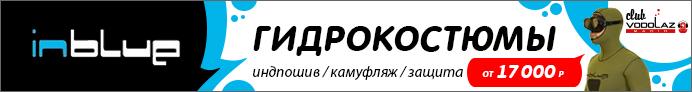 Гидрокостюмы Inblue в клубном магазине Vodolaz-Radio