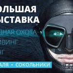 Moscow_Dive_Show_2016_10