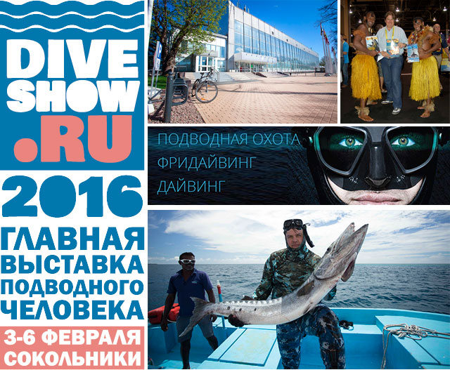Moscow_Dive_Show_2016_mp