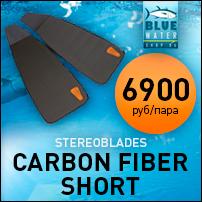 Лопасти карбоновые Stereoblades Carbon Fiber Short