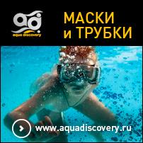 Aquadiscovery - маски и трубки