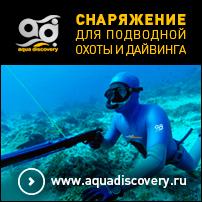 Aquadiscovery - снаряжение для подводной охоты