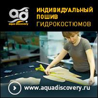 Aquadiscovery - индивидуальный пошив