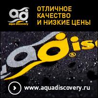 Aquadiscovery - отличное качество и низкие цены