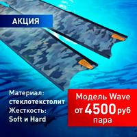 Лопасти Wave от 4500 руб