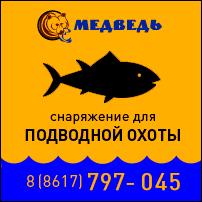 Магазин Медведь: снаряжение для подводной охоты