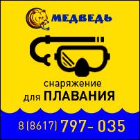 Магазин Медведь: снаряжение для плавания