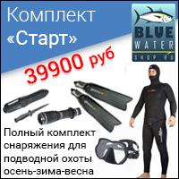 Комплект для подводной охоты в осенне-зимний- весенний период «Старт»