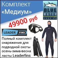 Комплект для подводной охоты в осенне-зимний-весенний период «Медиум»