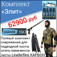Комплект для подводной охоты в осенне-зимний-весенний период «Элит»