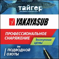 Снаряжение для подводной охоты Yakayasub - профессиональное снаряжение по самым доступным ценам