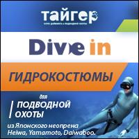 Гидрокостюмы для подводной охоты  Dive In - Европейское качество, из Японского неопрена Heiwa, Yamamoto, Daiwaboo