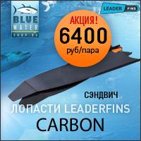 Акция! Карбоновые лопасти для подводной охоты LeaderFins Carbon (технология сэндвич) - 6400 руб.