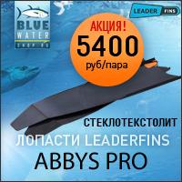 Акция! Стеклотекстолитовые лопасти для подводной охоты LeaderFins Abyss Pro - 5400 руб