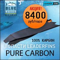 Акция! Карбоновые лопасти для подводной охоты LeaderFins Pure Carbon (100% карбон) - 8400 руб