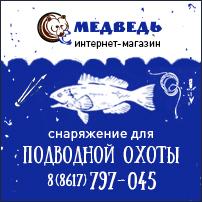 Магазин Медведь - снаряжение для подводной охоты