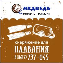 Магазин Медведь - снаряжение для плавания