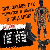 Носки и перчатки в подарок при заказе гидрокостюма!